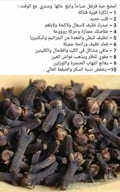 Health Facts, Health And Nutrition, Health Fitness, Cloves Health Benefits, Healthy Drinks, Healthy Recipes, Healthy Lifestyle Habits, Health Eating, Health Advice