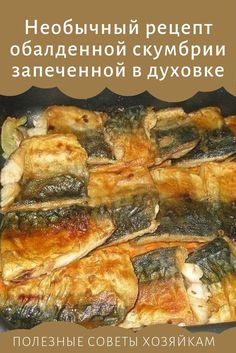 Fish And Seafood, Food Hacks, Pork, Cooking Recipes, Tasty, Chicken, Life, Food, Salads