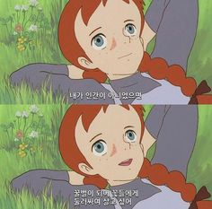Korean Quotes, Mood Pics, Learn Korean, Old Cartoons, Anne Of Green Gables, Cute Wallpapers, Disney Characters, Fictional Characters, Geek Stuff