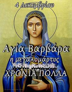 Saint Name Day, Holy Family, Good Night, Christianity, First Love, Saints, God, Celebrities, Movie Posters