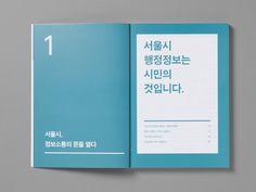 서울시 정보공개 연차보고서 2014 Graph Design, Booklet Design, Brochure Design, Print Design, Magazine Layout Design, Book Design Layout, Print Layout, Editorial Layout, Editorial Design