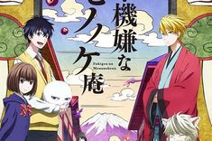 Crunchyroll Adds 'The Morose Mononokean' For Summer 2016 Anime Lineup