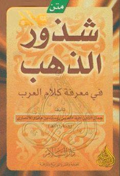 كتاب شذور الذهب في معرفة كلام العرب pdf