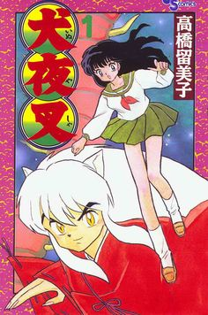 Inuyasha by Rumiko Takahashi Currently in of volumes 3-56 !