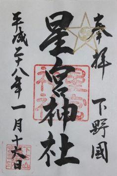 栃木県下野市 星宮神社御朱印