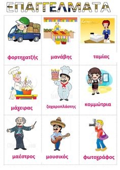 Learn Greek, Greek Language, Greek Alphabet, Ancient Greek, Preschool, Education, Comics, Learning, Google