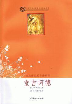 infantil en chino