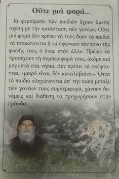 Orthodox Icons, Christianity, Believe, Spirituality, Wisdom, Movie Posters, Film Poster, Spiritual, Billboard