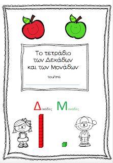 Teaching Math, Maths, Grade 1, Teacher, Education, Words, School, Projects, Log Projects