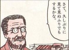 new-alcl: hkdmz: highlandvalley: classics: jinakanishi: (via gokujo) Funny Images, Funny Photos, Word Reference, Old Comics, Japanese Words, Old Anime, More Than Words, Vaporwave, Creative Art