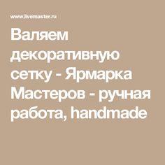 Валяем декоративную сетку - Ярмарка Мастеров - ручная работа, handmade