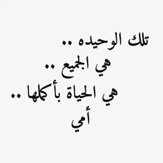 Image uploaded by ZAHRAA. Find images and videos about text, mom and arab on We Heart It - the app to get lost in what you love. Arabic English Quotes, Arabic Love Quotes, Islamic Quotes, Arabic Poetry, Arabic Words, Words Quotes, Life Quotes, Sayings, Qoutes