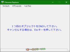 Filename Replacer 1.12  Filename Replacer--起動時の画面--オールフリーソフト
