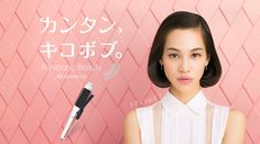 Mi-ta-me Up (ミタメアップ) | Panasonic Beauty | Panasonic