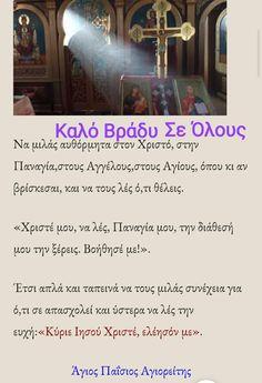 Christus Pantokrator, Good Night, Nighty Night, Good Night Wishes