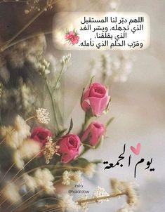 Blessed Friday, Jumma Mubarak, Islam, Plants, Jewelry, Jewlery, Jewerly, Schmuck, Jewels