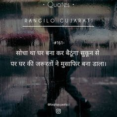 Deep Words, True Words, Urdu Quotes, Quotations, Attitude Quotes For Boys, Romantic Poems, Indian Quotes, Gulzar Quotes, Heart Touching Shayari