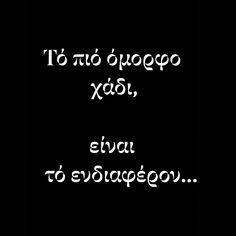 Men Quotes, Greek Quotes, Man In Love, Good Vibes, Poetry, Messages, Couples, Words, Life