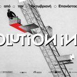 Η ρωσική επανάσταση του 1917, ένα από τα σημαντικότερα γεγονότα που άλλαξαν τον ρου της ιστορίας Utility Pole, Revolution