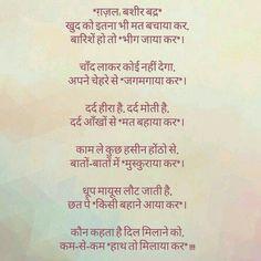 Bheeg jaya kar is part of Hindi quotes - Hindi Quotes Images, Shyari Quotes, Hindi Quotes On Life, Motivational Quotes In Hindi, Epic Quotes, Inspirational Quotes, Poetry Hindi, Hindi Words, Hindi Shayari Love