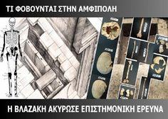 ΒΟΜΒΑ ΜΕΓΑΤΟΝΩΝ: Ακύρωσαν την έρευνα ανάλυσης των οστών της Αμφίπολης -Τι φοβούνται;