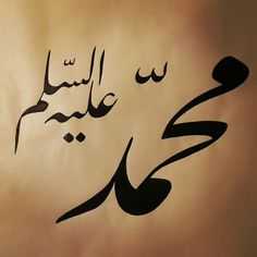 Muhammed A. Line in Celi talik form; ismail tülüce - Muhammed A. Line in Celi talik form; ismail tülüce You are in the right place about hip tattoo - Arabic Tattoo Design, Arabic Tattoo Quotes, Tattoo Designs, Calligraphy Words, Islamic Calligraphy, Spine Tattoos, Word Tattoos, Tattoo Sketches, Tattoo Drawings