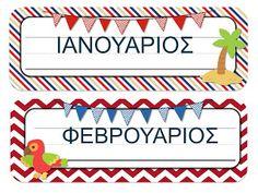 Το ημερολόγιο της Γιώτας: Το Πειρατικό μας Ημερολόγιο για τη σχολική χρονιά 2015-16 Too Cool For School, Back To School, Classroom Organization, Diy For Kids, Diy And Crafts, Calendar, Cool Stuff, Day, Home Decor
