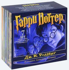 «Гарри Поттер» (англ. «Harry Potter») — серия из семи романов, написанных английской писательницей Дж. К. Роулинг. Книги представляют собой хронику приключений юного волшебника Гарри Поттера, а также его друзей Рона Уизли и Гермионы Грейнджер, обучающихся в Школе чародейства и волшебства Хогвартс. Основной сюжет посвящен противостоянию Гарри и тёмного волшебника лорда Волан-де-Морта, в чьи цели входит обретение бессмертия и порабощение магического мира.
