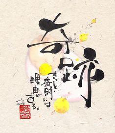 詩 太 (うーた)さんはInstagramを利用しています:「268gで生まれてきた赤ちゃんが 自力で母乳を飲めるまで成長して、 3283gで無事に退院したというニュースを見た。   すごいなぁ。   本当に奇跡だと思う そして、 その奇跡には理由があると思う   誰一人として 諦めなかったから  家族も…」 Chinese New Year Poster, New Years Poster, Chinese Calligraphy, Caligraphy, Design Art, Graphic Design, Japan Design, Drawing Techniques, Happy Life