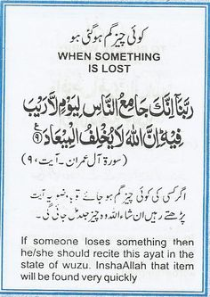 "Dua for Some Thing ""Lost"" Quran Quotes Inspirational, Quran Quotes Love, Islamic Love Quotes, Muslim Quotes, Religious Quotes, Hadith Quotes, Ali Quotes, Duaa Islam, Islam Hadith"