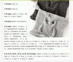 Owl Knitting Pattern, Knitting Stitches, Knitting Designs, Crochet Patterns, Crochet Baby Toys, Knit Crochet, Crochet Hats, Knitted Dolls, Knitted Hats