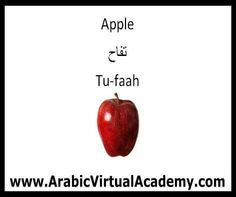 We hope you enjoy and benefit from our free vocab series. Why not get some more benefit from our FREE Arabic Course at - http://arabicvirtualacademy.com/course/learning-about-the-arabic-language-series-pt-1/
