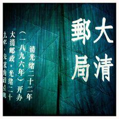 Zhujaijaio, China