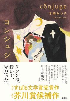 コンジュジ/木崎 みつ子   集英社の本 公式