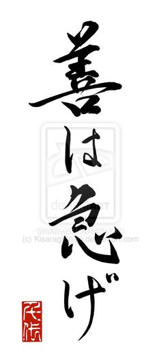 "Japanese proverb 善は急                    zen wa isoge   ""Good deeds should be done quickly, without hesitating."""