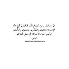 Basher Elsousy-arabic quotes