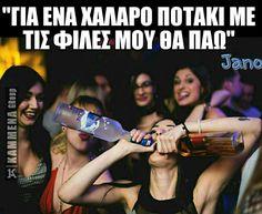 Χαλαρό ποτακι με τις φίλες της