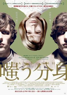 The Double  Japanese Poster