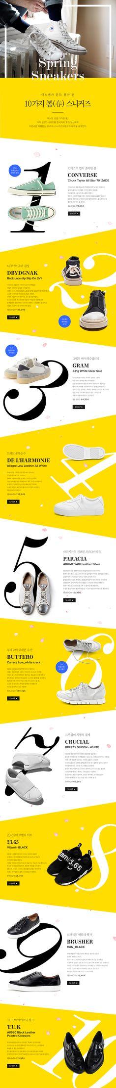 봄기획전,spring,sneakers,신발기획전,promotion,이벤트,event,기획전,fashion,패션,editorial