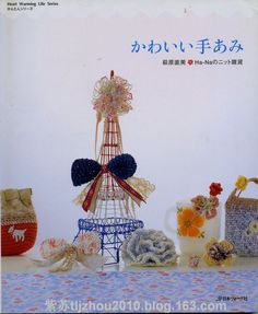 (Japanese) Hagiwara Naomi crochet work - Basil - Basil's blog