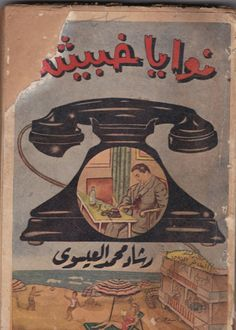 """""""Arabic stories from a new genre,"""" reads the inside cover. Book Jacket, Cairo, Egypt, Letters, Cover, Vintage, Letter, Blankets, Fonts"""