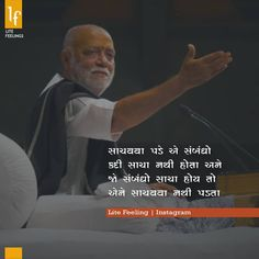 Image may contain: 1 person, text Morari Bapu Quotes, Funny Quotes In Hindi, True Quotes, Best Quotes, Qoutes, Motivational Thoughts, Motivational Quotes, Antique Quotes, Morning Prayer Quotes
