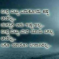 Life Quotes Kannada Images Beautiful Love Quotes Good Night with Love Quotes In Kannada – Quotes Ideas Mom Quotes, Funny Quotes, Life Quotes, Love Quotes In Kannada, Meaningful Quotes, Inspirational Quotes, Motivational, Love Friendship Quotes, Love Failure Quotes