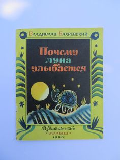 """Rare soviet vintage children's book """"Why the moon is smiling"""". Russian illustrations. Soviet writers and illistrator. USSR illustrated book"""