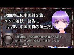 尖閣周辺に中国船3隻、15日連続 警告に「古来、中国固有の領土だ」