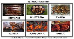 Πίνακες αναφοράς για την Τσικνοπέμπτη Dinosaur Activities, Beef, Food, Kindergarten, February, School, Spring, Image, Carnival