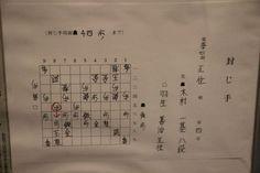 飯塚市での王位戦