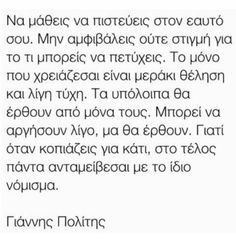 ρενε στυλιαρα - Αναζήτηση Google Greek Words, Greek Quotes, True Stories, Texts, Lyrics, Sayings, Football, Instagram, Greek Sayings