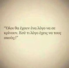 Απολύτως κανέναν 🖕😎 Greek Quotes, Beautiful Mind, Mindfulness, Math, Words, Math Resources, Mathematics, Horse