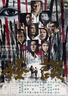 Japanese poster for Masaki Kobayashi's excellent film 'Kwaidan' (1964)